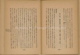 """Shiroto Engeki"" by Oyama Isao (Tokyo: Maya Shobo, 1947) pp. 122-123."