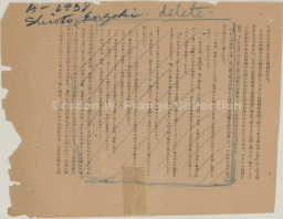 """Shiroto Engeki"" by Oyama Isao (Tokyo: Maya Shobo, 1947) Fragment pp. 64-65."
