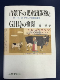 Publications for Children Under the Occupation of Japan and GHQ's Censorship