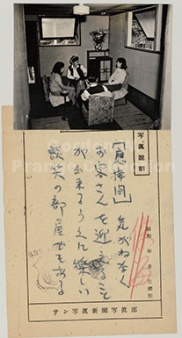 Mainichi Shimbun, 6/30/1948 (Call No. 48-loc-2753). Censorship action: Delete
