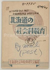 """""""Hokkaido no shakaika kyoiku"""" (Prange Call No. 411-0044) Front Cover"""
