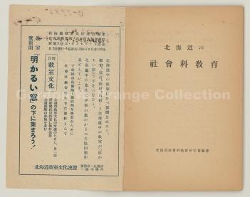 """""""Hokkaido no shakaika kyoiku"""" (Prange Call No. 411-0044) Endpaper"""