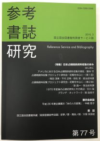 Reference Service and Bibliography, No. 77 [Reader Services and Collections Development, National Diet Library of Japan: March 2016]