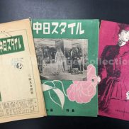 Magazines published in Aichi