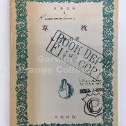 """Kusamakura"" by Natsume Soseki (Prange Call No. PL-41965) front cover"