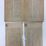 """Kusamakura"" by Natsume Soseki (Prange Call No. PL-41965) text and fragment"
