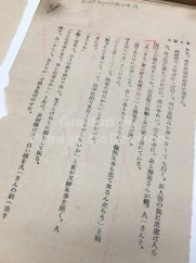 """Kusamakura"" by Natsume Soseki (Prange Call No. PL-41965) fragment"