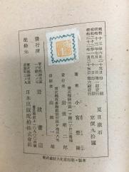 """Natsume Soseki"" by Komiyha Toyotaka (Prange Call No. PL-41994) Colophon"