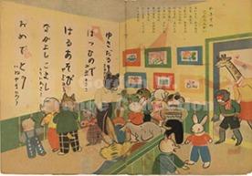 Omedeto / おめでとう (Prange Call No. 517-132) Image 3 of 11
