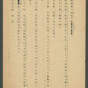 Matsumoto draft 1/4/1946 (Japanese version)