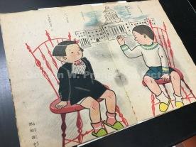 """しんけんぽう"""" えほんのくに (Vol. 1, No. 1) 5/1/1947 (Prange Call No. E12)"""