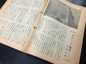 """あたらしい憲法"""" 学友六年生 (Vo. 3, No. 5) 5/1/1948 (Prange Call No. G112)"""
