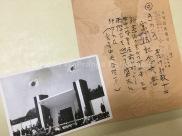 「きのう憲法記念式典」5/4/1949 (Prange Call No. J150)