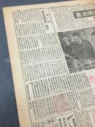 Chugoku Shinbun (Prange Call No. NC0408) 5/3/1948