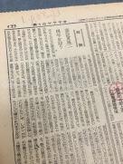 Chugoku Shinbun (Prange Call No. NC0408) 5/3/1949