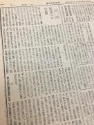 Jiji Shimpo (Prange Call No. NJ0088) 5/3/1948