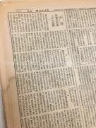 Jiji Shimpo (Prange Call No. NJ0088) 5/3/1949