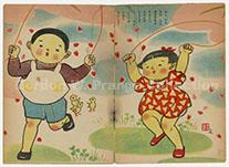 Boku to hana (Prange Call No. 518-082)