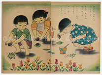 Hana to kodomo (Prange Call No. 518-084)