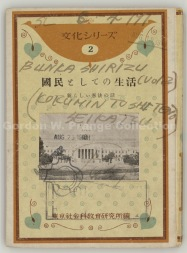 """""""国民としての生活 新らしい憲法の話"""" (Prange Call No. 523-044)"""