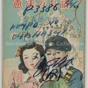 """""""少年少女のための憲法のお話"""" (Prange Call No. 524-051)"""