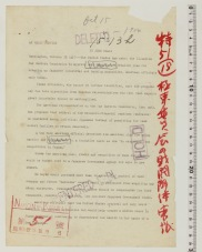 Control no.:47-frn-1612 Newspaper:The Nihon Keizai Date:10/[15]/1947
