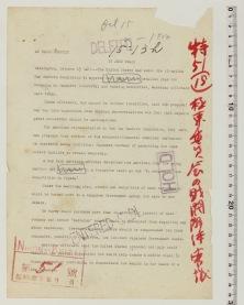 Control no.:47-frn-1612|Newspaper:The Nihon Keizai|Date:10/[15]/1947