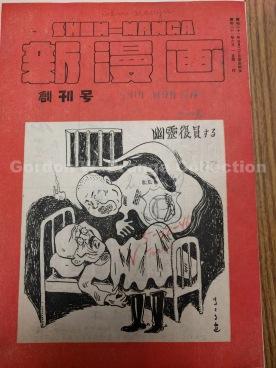 Shin manga cover page.jpg のコピー