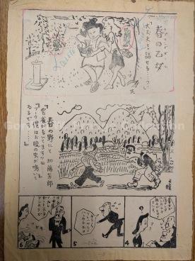 Shin manga spring girl censorship marks version 1.jpg のコピー