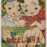 Nakayoshi nurie (Call No. 462-002)