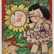 Misu Nippon (Call No. 462-008)