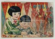 Yasashii nurie No. 1 (Call No. 462-011)