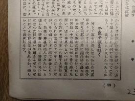 """The Top: Gossip Column """"Chieko in Trouble"""""""