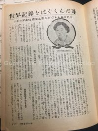 "「世界記録をはぐくんだ母:水の王者・古橋広之進にきく「わが母の記」(- A mother who nurtured the world record: ""About My Mother"" by Furuhashi Hironoshin] - In 婦人の国 (Fujin no kuni), vol. 1, no. 8, Oct/Nov 1947, pp. 17-19.  Published by 婦人の国社 (Fujin no kuni sha) [Prange Call No. F-75]"