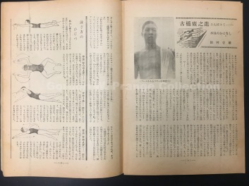 「古橋廣之進さんにきく:水泳のおはなし」(- Furuhashi Hironoshin tells about Swimming) - In 子供の時間 (Children's Hour), vol. 2, no. 7, July 1948, pp. 14-15. [Prange Call No. K-1339]