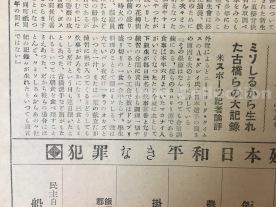 「ミソしるから生れた古橋らの大記録: 米スポーツ記者論評」 (- A miso soup made Furuhashi's world record possible: a report by an U.S. sport writer) In 中国警察新聞 (Chugoku Keisatsu Shimbun), 9/15/1949 (Call No. NC0392)
