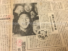 「双肩に水上日本: 海外遠征實現か: 古橋選手」(Furuhashi: Carrying Japan on his shoulder: Visiting abroad?) In 中国新聞 (Chugoku Shimbun), /8/1948 (Call No.NC0408)