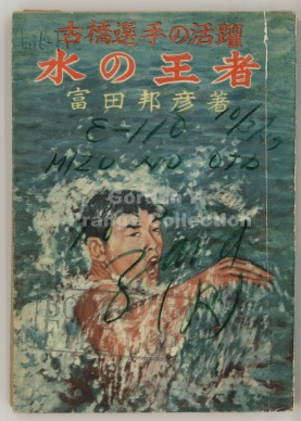Mizu no oja Furuhashi senshu no katsuyaku (Call No. 491-029)