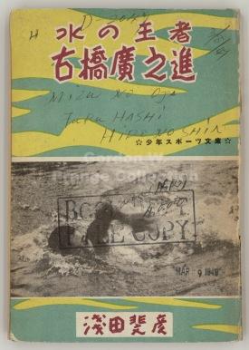 Mizu no oja Furuhashi Hironoshin (Call No. 541-055)