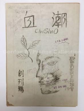 Chishio [No. 1 (1948年3月)] (Call No. C-126)