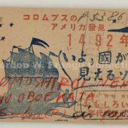 Accession:438-0012 Title:Omoshiroi nendai no oboekata  Station:255100 Operator:te 