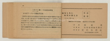"""""""Omoshiroi nendai no oboekata"""" (Call No. 438-0012)"""