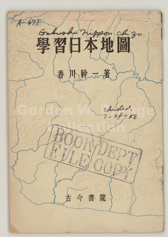 Hello Kitty | Child Puzzle | 60Pcs Nihon Chizu wo Oboemasho MC-60 ...