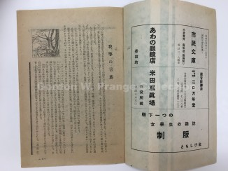 Dangai, vol. 1, July 1948. (Call No. D-88)