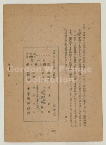 """""""Fujin mondai ni tsuite"""" (Prange Call No. HD-0674)"""