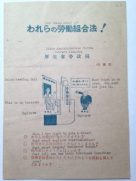 Page 1 of a pamphlet entitled Our Trade Union Law. It is printed in Japanese with typewritten translation in English. There is an illustration of an employer and an employee.