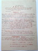 Page 4 of a pamphlet entitled Our Trade Union Law. It is printed in Japanese with typewritten translation in English. It includes Article 28 of the Japanese Constitution of 1947 and the Trade Union Law.