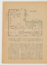 Katei Kagaku [Home Science], July 1949