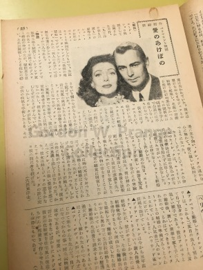 Fujin Kurabu (1/1/1948) [Prange Call No. F69]