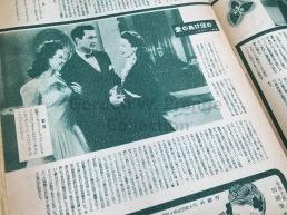 Kageki to Eiga (2/10/1948) [Prange Call No. K121]
